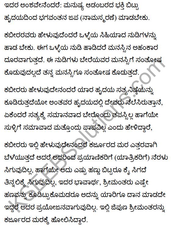 कबीर के दोहे Summary in Kannada 2