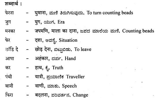 कबीर के दोहे Summary in Kannada 3