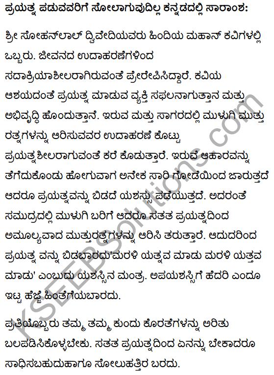 कोशिश करनेवालों की कभी हार नहीं होती Summary in Kannada 1