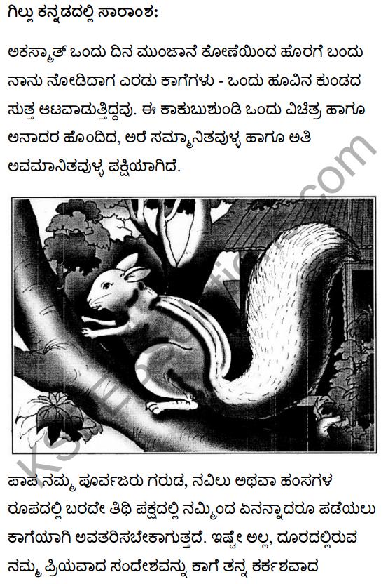 गिल्लू Summary in Kannada 1