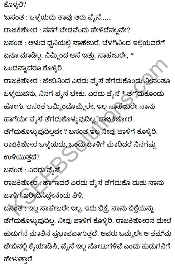 बसंत की सच्चाई Summary in Kannada 3