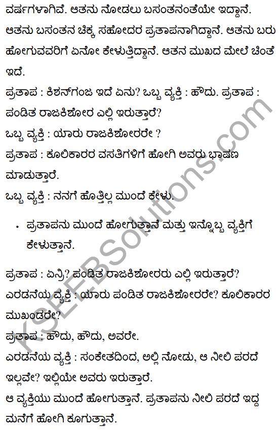 बसंत की सच्चाई Summary in Kannada 5