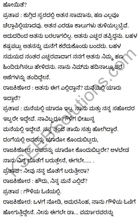 बसंत की सच्चाई Summary in Kannada 7