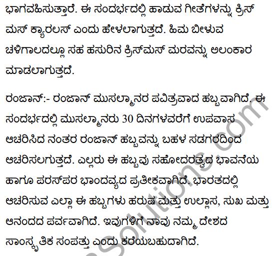 भारतीय त्योहार Summary in Kannada 3