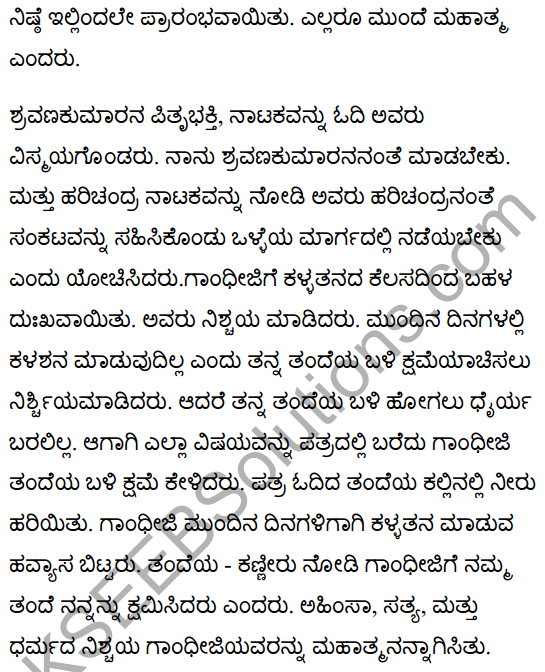 महात्मा गांधी Summary in Kannada 2