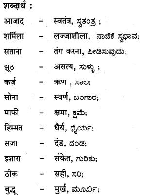 महात्मा गांधी Summary in Kannada 3