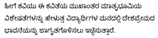 मातृभूमि Summary in Kannada 2