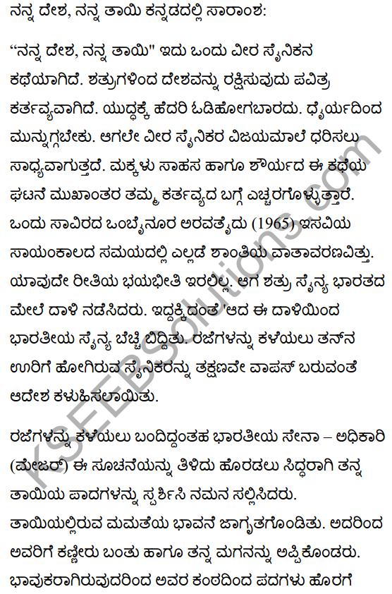 मेरा देश, मेरी माँ Summary in Kannada 1