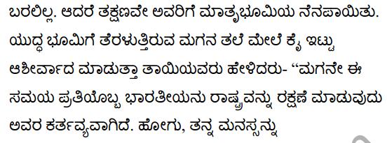 मेरा देश, मेरी माँ Summary in Kannada 2