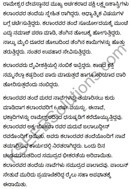 मेरा बचपन Summary in Kannada 2