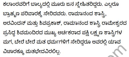 मेरा बचपन Summary in Kannada 4