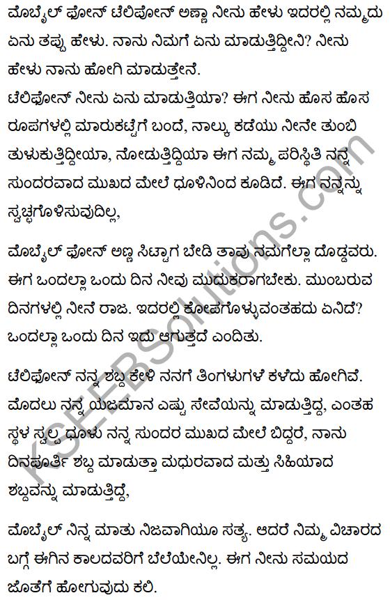 मोबाइल का बोलबाला Summary in Kannada 2