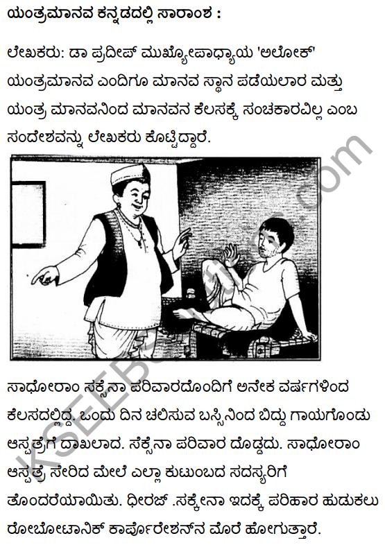 रोबोट Summary in Kannada 1
