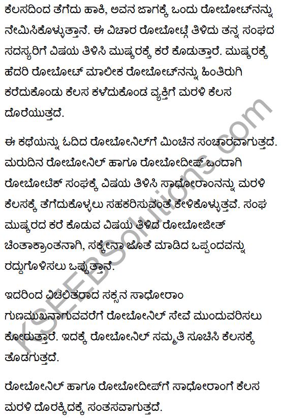 रोबोट Summary in Kannada 5