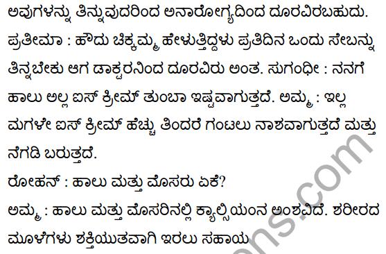 संतुलित आहार Summary in Kannada 2