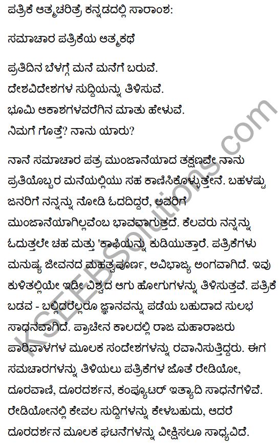 समाचार पत्र की आत्मकथा Summary in Kannada 1