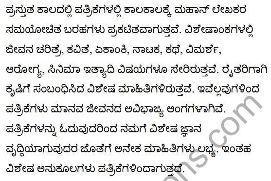 समाचार पत्र की आत्मकथा Summary in Kannada 3