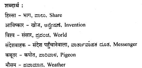समाचार पत्र की आत्मकथा Summary in Kannada 4