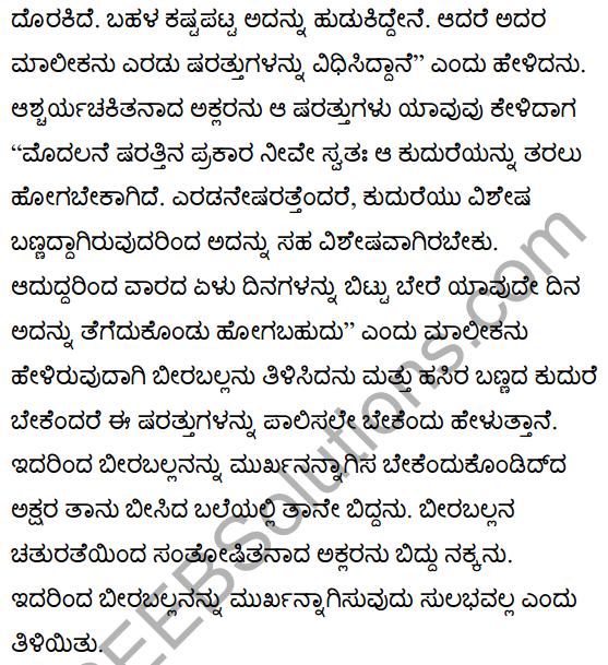हरी घोड़ा Summary in Kannada 2