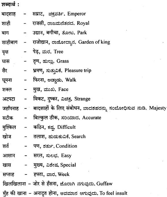 हरी घोड़ा Summary in Kannada 3