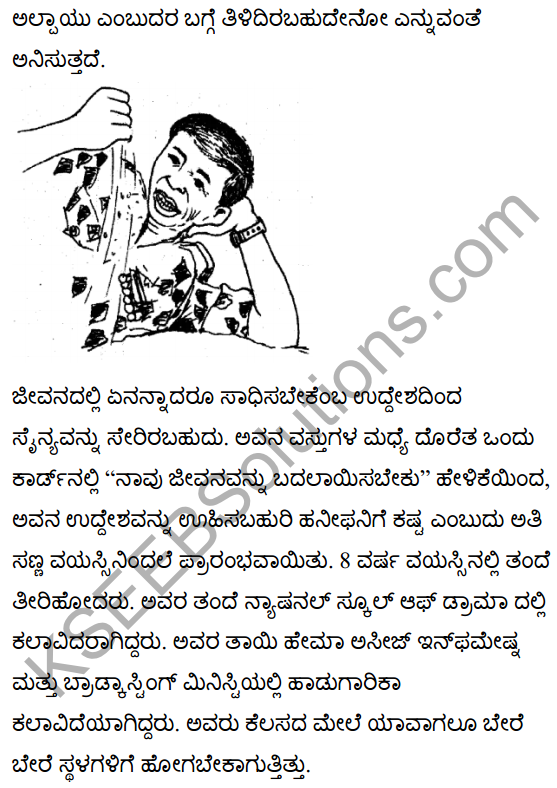 A Great Martyr Ever Cherished Summary in Kannada 2