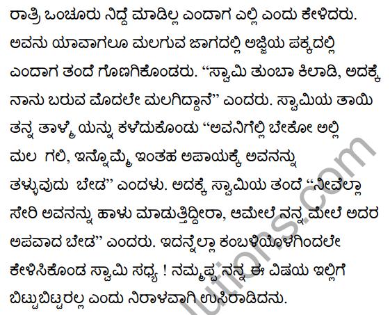 A Hero Summary in Kannada 7