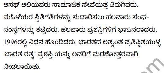 Aruna Asaf Ali Summary in Kannada 2