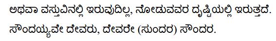 Beauty Poem Summary in Kannada 2