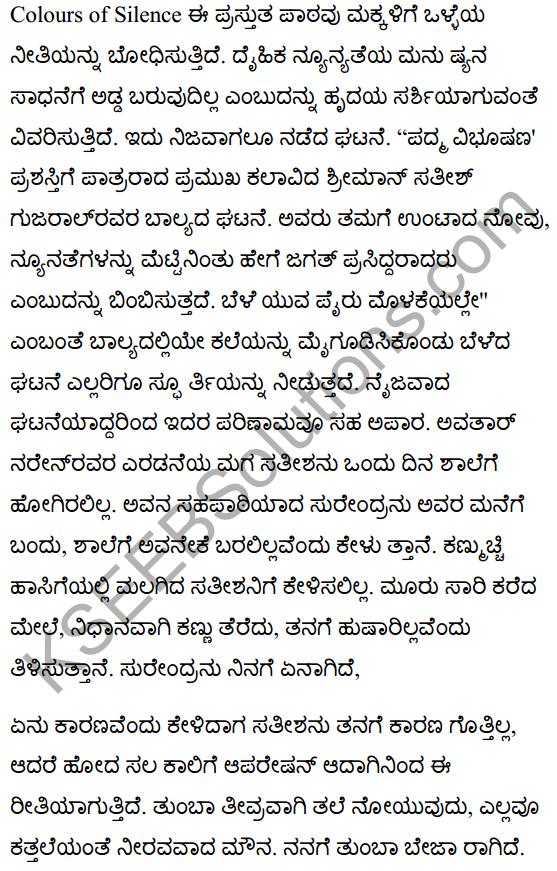 Colours of Silence Summary in Kannada 1