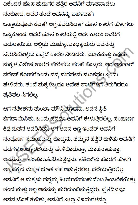 Colours of Silence Summary in Kannada 4