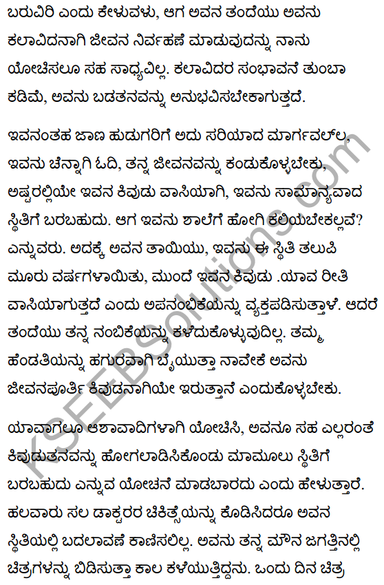 Colours of Silence Summary in Kannada 7
