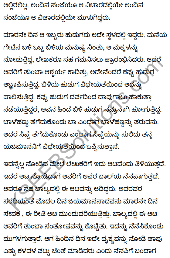 Jamaican Fragment Summary in Kannada 5