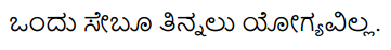 Karnataka Class 10 Hindi Solutions वल्लरी Chapter 2 कश्मीरी सेब 3
