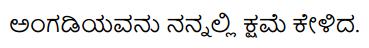 Karnataka Class 10 Hindi Solutions वल्लरी Chapter 2 कश्मीरी सेब 4