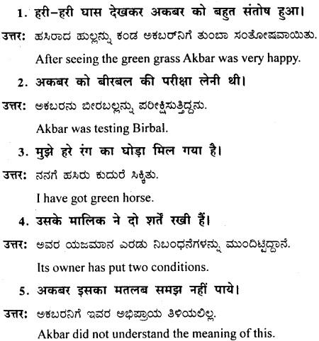 Karnataka Solutions for Class 8 Hindi वल्लरी Chapter 12 हरी घोड़ा 2