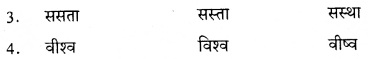 Karnataka Solutions for Class 8 Hindi वल्लरी Chapter 6 समाचार पत्र की आत्मकथा 6
