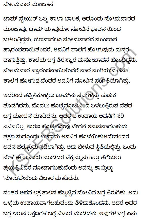 Monday Morning Summary in Kannada 1