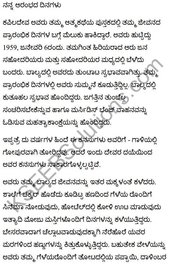 My Beginnings Summary in Kannada 1