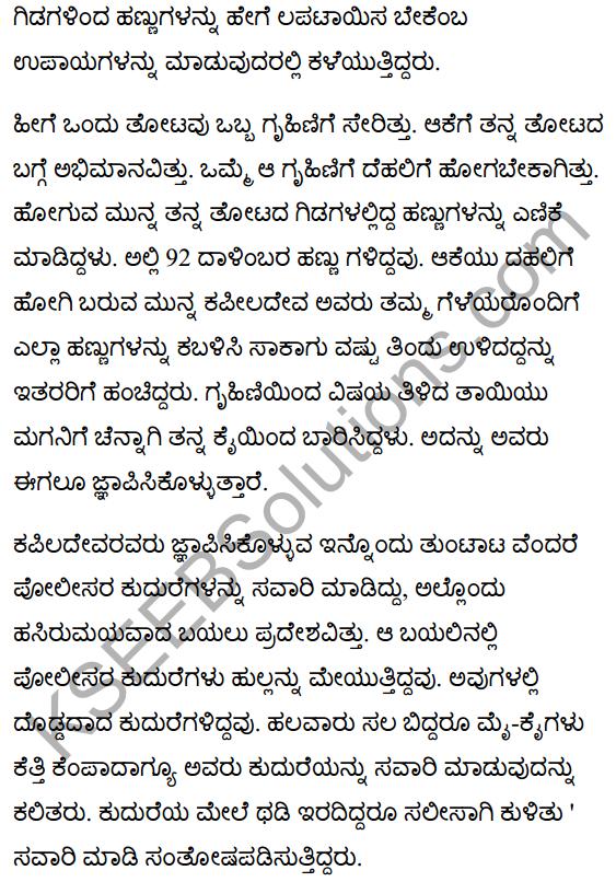 My Beginnings Summary in Kannada 2