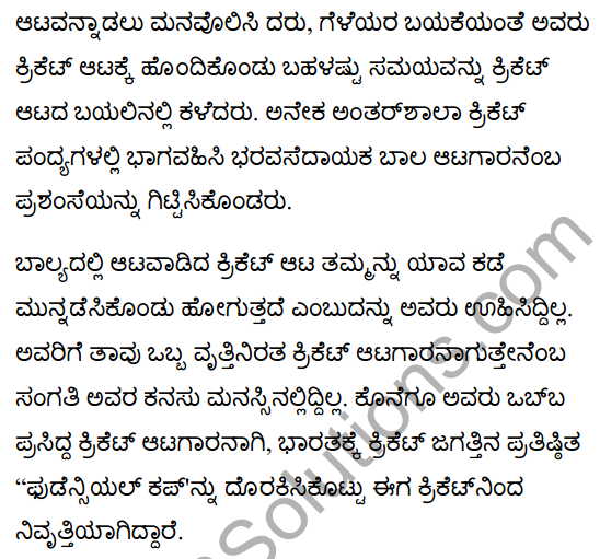 My Beginnings Summary in Kannada 4