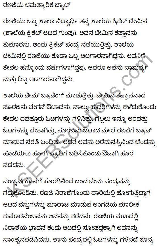 Ranji's Wonderful Bat Summary in Kannada 1