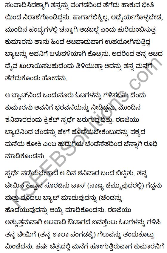 Ranji's Wonderful Bat Summary in Kannada 2