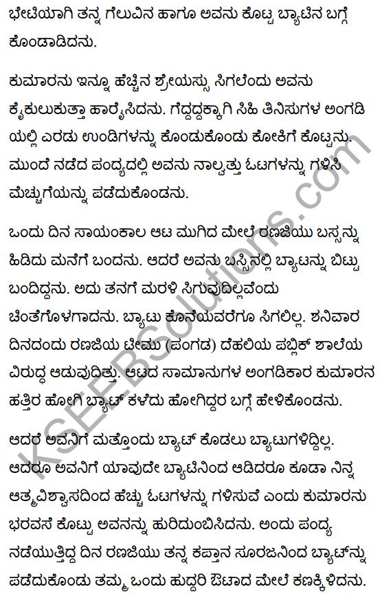 Ranji's Wonderful Bat Summary in Kannada 3