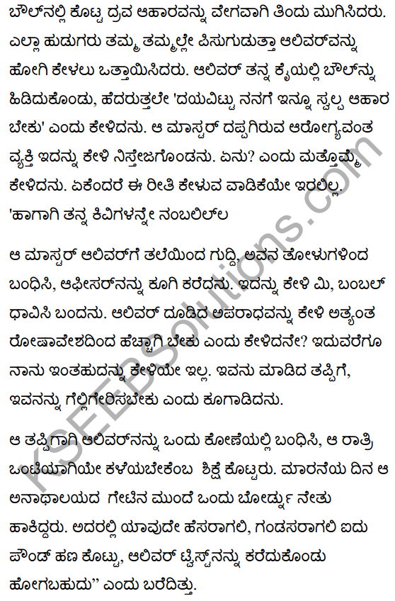 The Boy Who Asked for More Summary in Kannada 3
