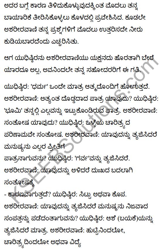 The Enchanted Pool Summary in Kannada 3