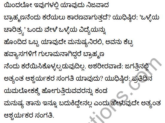 The Enchanted Pool Summary in Kannada 4