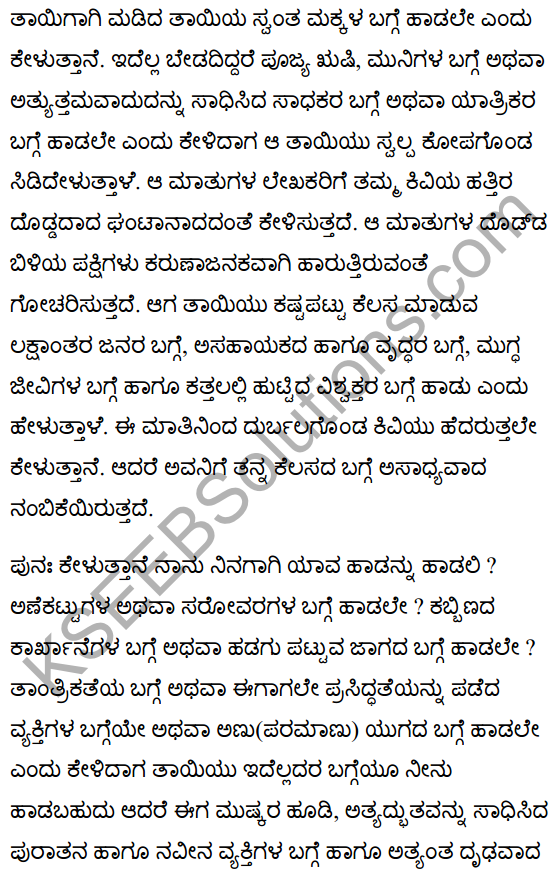 The Song of India Poem Summary in Kannada 2