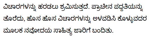 The Song of India Poem Summary in Kannada 4