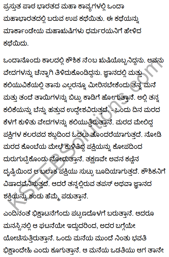 The Story of Dharmavyadha Summary in Kannada 1