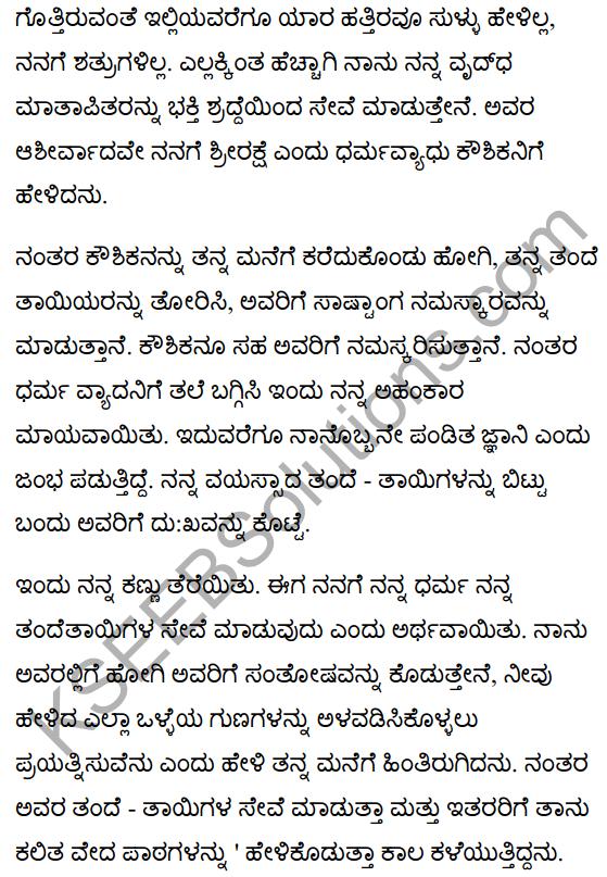 The Story of Dharmavyadha Summary in Kannada 4